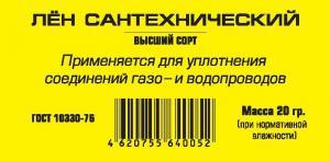 Лен сантехнический 20 г. (в пакете)