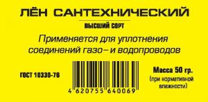 ЛЕН  В  ПАКЕТАХ  50гр.  (чесаный)