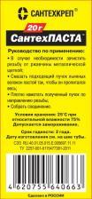 САНТЕХПАСТА  250гр.  В ТУБЕ  универсальная