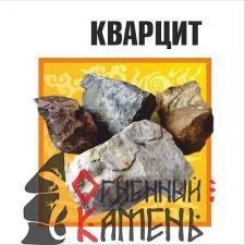 Камень Кварцит 20 кг Огненный камень